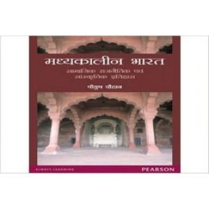 Madhyakalin Bharat: Samajik, Rajnaitik evam Sanskritic Itihas (Hindi)