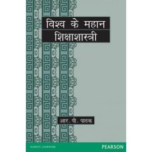 Vishwa ke Mahan Shiksha Shastri (Hindi)